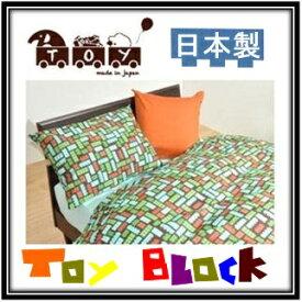 【キング】日本製 京都発・布団カバートイブロック(Toy Block)デザインカバー選べる3色!!洗い替え ボックスカバー ベッドカバー ベッドシーツボックスシーツ キングキッズ 男の子 おとこの子 ブロック カラフル ポップ POP