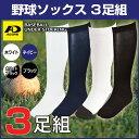 野球ソックス3足組 ベースボールアンダーストッキング ホワイト ネイビー 3サイズ