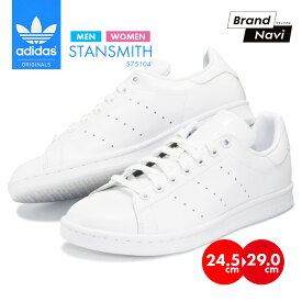 【サイズ交換1回無料】アディダス スタンスミス メンズ スニーカー adidas STAN SMITH S75104