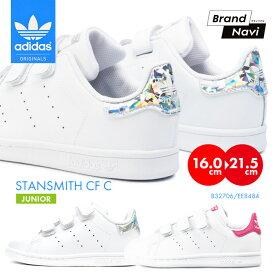 【サイズ交換1回無料】アディダス スタンスミスC スニーカー キッズ ジュニア STAN SMITH CF C B32706 EE8484 シューズ adidas 靴 ホログラム