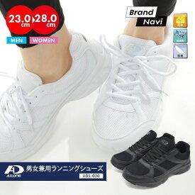【サイズ交換1回無料】メンズ レディース エーディーワン ランニングシューズ 白 靴 ホワイト ウォーキング スポーツ A.D.ONE ADS-030