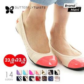 【サイズ交換1回無料】バタフライツイスト コンパクト携帯シューズ 靴 BUTTERFLY TWISTS