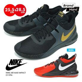【サイズ交換1回無料】ナイキ NIKE AIR MAX IMPACT メンズ 男性 紳士 スニーカー 靴 エアマックス インパクト CI1396 スポーツ シューズ ランニング
