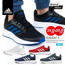 【サイズ交換1回無料】アディダス ギャラクシー5 スニーカー メンズ FW5702 FW5703 FW5705 FW5706 FW5716 シューズ adidas GALAXY5 ランニング 靴