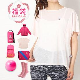 福袋 2021年 ももいろセット メッセンジャーバッグ リュック パーカー バランスボール 防水バッグ Tシャツ 靴下 7点 ピンク