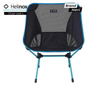 ヘリノックス チェア ワン L 軽量 折り畳み式 パイプ椅子 HELONOX CHAIR ONE L 椅子 いす イス キャンプ アウトドア 運動会 バーベキュー 軽い 持ち運び可能 丈夫 おしゃれ コンパクト 大きいサイズ