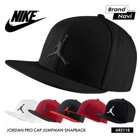 NIKE JORDAN PRO JUMPMAN SNAPBACK AR2118 ナイキ ジョーダン キャップ 帽子 プロ ジャンプマン スナップバック アジャスタブルキャップ ベースボールキャップ