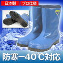 防寒-40℃ DX ネイビー レコ4 建設 運輸倉庫 水産 NR021 ネイビー 安全靴 シバタ工業 業務用 冷蔵庫 冷凍庫 長靴