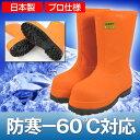 防寒-60℃ オレンジ レキ6 建設 運輸倉庫 水産 NR010 安全靴 シバタ工業 業務用 冷蔵庫 冷凍庫 安全長靴