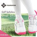 スパイクレス レディース ダイヤルシューズ FOSN-002L ゴルフ シューズ foursence