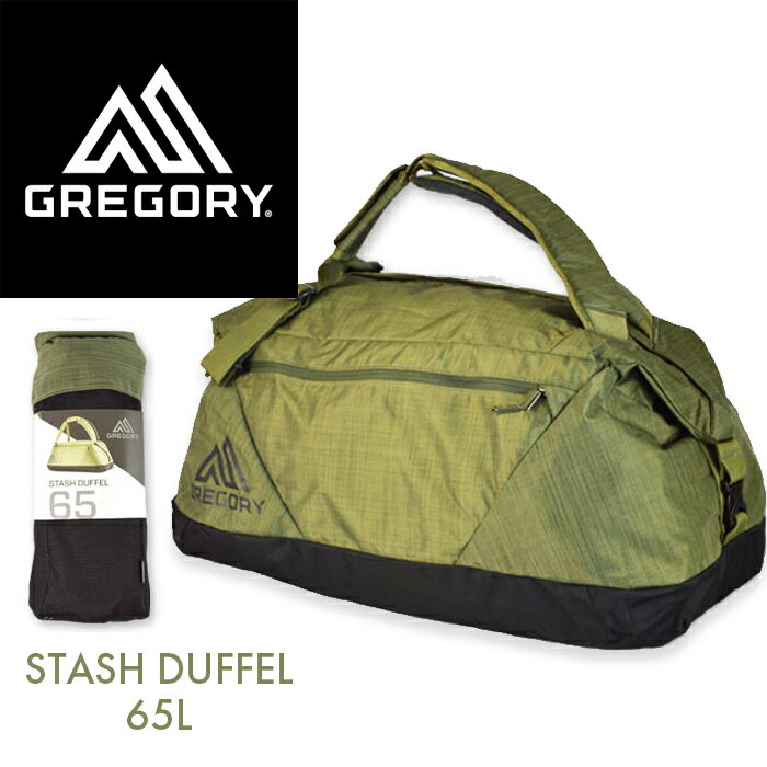 GREGORY STASH DUFFEL 65L グレゴリー ダッフルバッグ 大容量スポーツバッグ