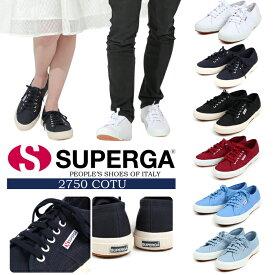 訳あり・スペルガ スニーカー シューズ 靴 レディース メンズ SUPERGA 2750 COTU CLASSIC キャンバス