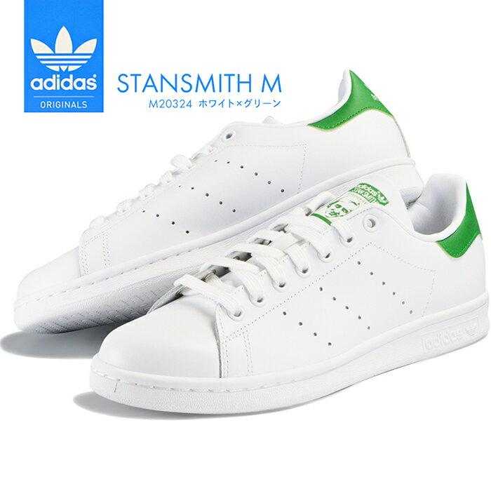 adidas STAN SMITH アディダス スタンスミス メンズ レディース シューズ 靴 スニーカー 20324 ホワイト グリーン