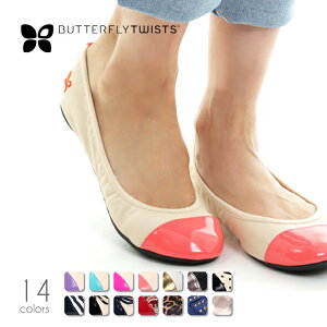 バタフライツイスト コンパクト携帯シューズ 靴 BUTTERFLY TWISTS