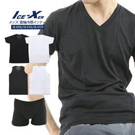 メンズ涼感素材インナー 半袖Tシャツ ノースリーブ パンツ ブラック ホワイト
