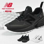 メンズ紳士男性シューズ靴newbalanceニューバランスMS574KTBMS574KTCスニーカー