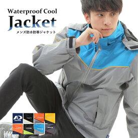 メンズ防寒ジャケット レインウェア パーカー 合羽 防水 防風 ウインドブレーカー