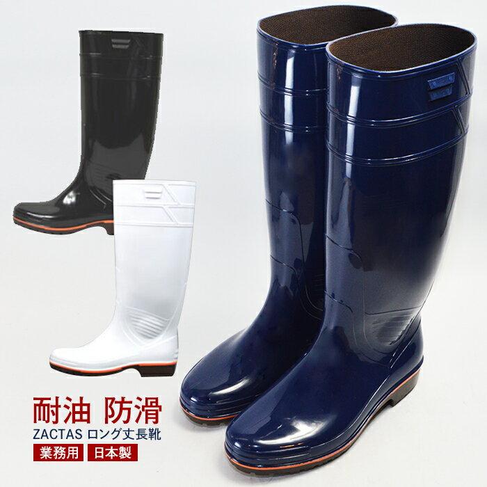 ザクタス 長靴 ZACTAS 日本製 耐油 防滑 国産ロング丈業務用 Z-01 白 黒 ブルー ブラック ホワイト