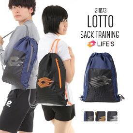 ロット リュックサック スポーツバッグ ボールバッグ シューズバッグ LOTTO LIFE'S SACK TRAINING 211073*