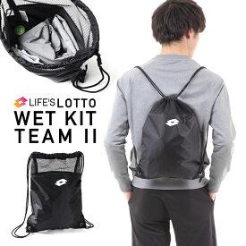 ロット リュックサック スポーツバッグ ボールバッグ シューズバッグ LOTTO LIFE'S WET KIT TEAM II L53100*