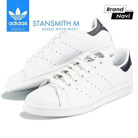 【サイズ交換1回無料】スタンスミス メンズ レディース アディダス シューズ 靴 スニーカー M20325 ホワイト ネイビー adidas STAN SMITH