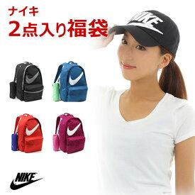 福袋 2020 ナイキ レディースバッグ キャップセット NIKE リュックサック 帽子