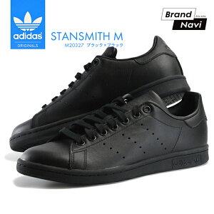 【サイズ交換1回無料】アディダス スタンスミス ブラック メンズ レディース シューズ 靴 スニーカー 黒 adidas STAN SMITH M20327