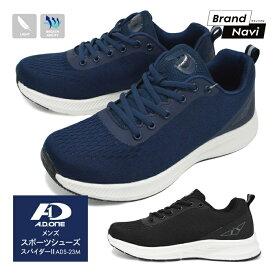【サイズ交換1回無料】メンズ エーディーワン ランニングシューズ 靴 ウォーキング スポーツ A.D.ONE ADS-023M