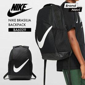 ナイキ リュックサック メンズ レディース ジュニア ブラジリア バックパック スポーツ カバン 鞄 NIKE BRASILLIA BACKPACK BA6029 18L