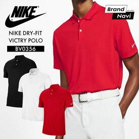 【サイズ交換1回無料】ナイキ メンズ ポロシャツ ドライフィット ビクトリー トップス ゴルフウェア スポーツウェア 吸汗速乾 NIKE DRI-FIT VICTRY POLO SOLID DRIFIT BV0356