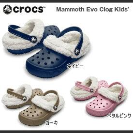 【在庫一掃SALE】クロックス 冬用 マンモス キッズ ジュニア 子供 サンダル Crocs Mammoth Evo Clog Kids