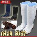 【ZACTAS】ザクタス国産ロング丈業務用長靴 Z-01 白 黒 ブルー