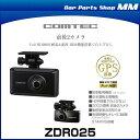 新品 コムテック GPS搭載 前後2カメラドライブレコーダー 日本製 衝撃録画 ZDR025 JAN:4952040150084