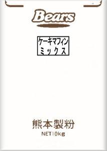 〔送料込〕【菓子用プレミックス】ケーキマフィンミックス 10kg菓子 ケーキマフィン 業務用加工食品