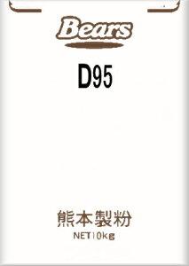 〔送料込〕【菓子用ミックス】D−95(ベイクドドーナツミックス) 10kg菓子 ドーナツ業務用加工食品