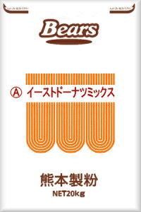 〔送料込〕【ドーナツ用プレミックス】Aイーストドーナツミックス20kg業務用加工食品