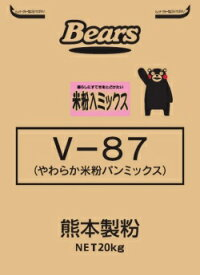 〔送料込〕【業務用ミックス】V−87 やわらか米粉パンミックス 20kg業務用加工食品