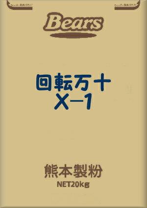 回転万十ミックスX−1 20Kg回転焼 大判焼 ミックス粉 菓子 製菓まんじゅう 熊本製粉 業務用 万十 饅頭
