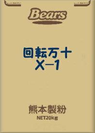 回転万十ミックスX−1 20Kg | 回転焼 大判焼 ミックス粉 菓子 製菓 まんじゅう 熊本製粉 業務用 万十 饅頭 今川焼 回転饅頭 人形焼