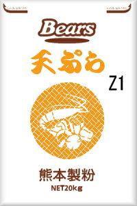〔送料込〕【天ぷら粉】天ぷら粉Z−1ミックス 20kg業務用加工食品