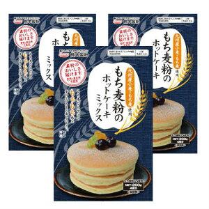 【送料無料/ゆうパケット】もち麦粉のホットケーキミックス 3個セット   もち麦 パンケーキ スイーツ 素材のおいしさ届けます 九州産小麦 九州産もち麦 香料不使用 着色料不使用 食