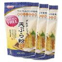 【送料無料】 グルテンフリー 天ぷら粉 200gX3袋 | 米粉 玄米粉 アレルギー ミックス粉 家庭用粉 GLUTENFREE アレルゲ…