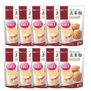 〔送料込〕グルテンフリー玄米粉 300g×10袋入 玄米粉 製パン アレルギー ミックス粉 パン 家庭用粉 米粉 九州産 菓子 製菓 クッキー マフィン GLUTENFREE アレルゲン不使用 アレルギー 熊本製粉