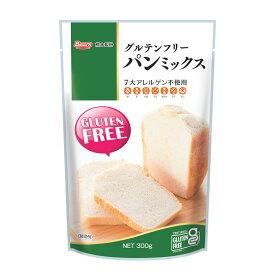 グルテンフリー パンミックス 300g 玄米粉 ミックス粉 パン 製パン 米粉 九州産 アレルギー 家庭用粉 GLUTENFREE アレルゲン不使用 アレルギー 熊本製粉