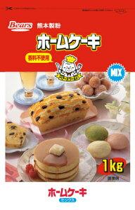 ホームケーキミックス 1kg×15袋入熊本製粉 ホットケーキ