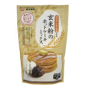 玄米粉のホットケーキミックス 200g ホットケーキ ケーキ ミックス粉 ミックス 製菓 菓子 熊本製粉 家庭用 粉 玄米 玄米粉 玄米ホットケーキ