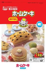 〔送料込〕ホームケーキミックス 1kg×15袋入 熊本製粉 ホットケーキ ケーキ ミックス粉 パン ミックス 製菓 菓子 ドーナツ 蒸しパン パンケーキ チャック付袋 香料不使用 ミョウバン不使用