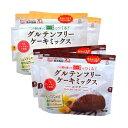 【送料無料】 グルテンフリー ケーキミックス ココア & プレーン 4個セット 80gX4 | 米粉 パンケーキミックス ケーキ…