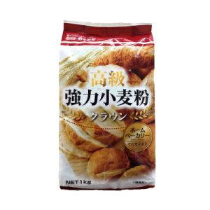 熊本製粉高級強力小麦粉 クラウン 1kg強力粉 パン ホームベーカリー 食パン ピザ ロールパン 菓子パン 家庭用 HB