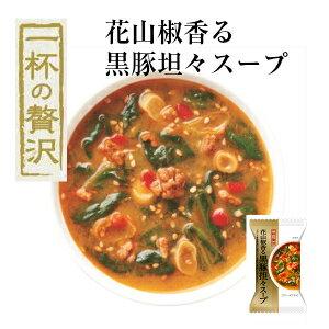 一杯の贅沢 花山椒香る黒豚坦々スープ 8袋三菱商事ライフサイエンス スープ 汁 フリーズドライ 熊本製粉 ギフト 黒豚 坦々 山椒